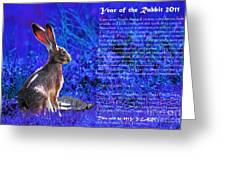 Year of the Rabbit 2011 . blue Greeting Card by Wingsdomain Art and Photography