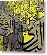 99 Names Of Allah Metal Print by Catf
