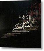 Quranic Ayaat Metal Print by Corporate Art Task Force