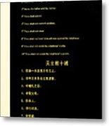 The Ten Commandments Metal Print by Christine Till