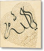 Ya Allah In Heart Black On Gold Metal Print by Faraz Khan