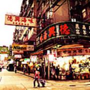 Hong Kong Street Poster by Ernst Cerjak