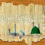 Islamic Calligraphy 038 Poster by Catf
