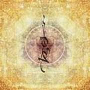 Prayer Flag 36 Poster by Carol Leigh