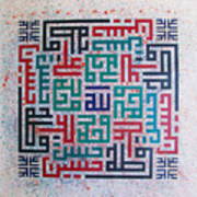 Islamic Arts Calligraphy Poster by Jamal Muhsin