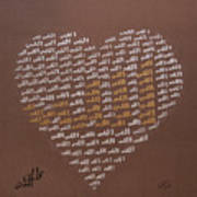 Heart Of A Believer With Allah In Brown Poster by Faraz Khan