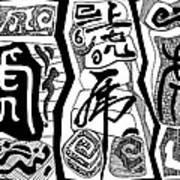 Tiger Chinese Characters Print by Ousama Lazkani