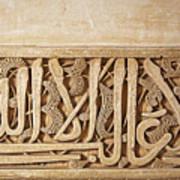 Alhambra Wall Detail4 Print by Jane Rix