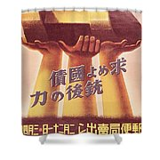Second World War  Propaganda Poster For Japanese Artillery Shower Curtain by Anonymous