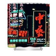 R.semeniuk Kowloon Traffic, At Night Shower Curtain by Ron Watts