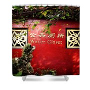 The Nicest Wc You Will Ever See Shower Curtain by Joan Carroll