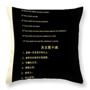 The Ten Commandments Throw Pillow by Christine Till