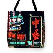R.semeniuk Kowloon Traffic, At Night Tote Bag by Ron Watts