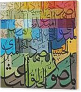 99 Names Of Allah Wood Print by Corporate Art Task Force