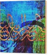Islamic Caligraphy 007 Wood Print by Catf