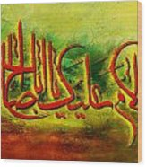 Islamic Calligraphy 012 Wood Print by Catf