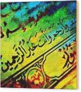 Islamic Calligraphy 025 Wood Print by Catf