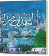 Islamic Calligraphy 22 Wood Print by Catf