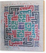 Islamic Arts Calligraphy Wood Print by Jamal Muhsin