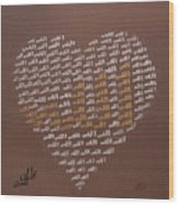 Heart Of A Believer With Allah In Brown Wood Print by Faraz Khan