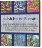 Jewish House Blessing City Of Jerusalem Wood Print by Sandra Silberzweig