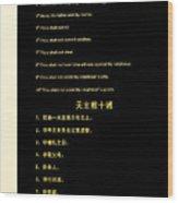 The Ten Commandments Wood Print by Christine Till