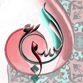 Mawra Tahreem - Al Samiu 622 3