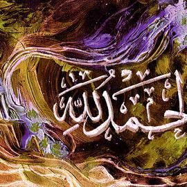 Alhamdulillah by Amani Al Hajeri