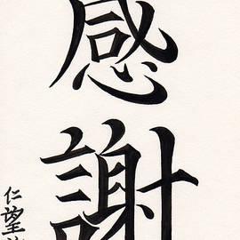 Gratitude Or Heartfelt Thanks In Asian Kanji Calligraphy by Scott Kirkman