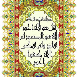 Mawra Tahreem - Surah Akhlas 611 1