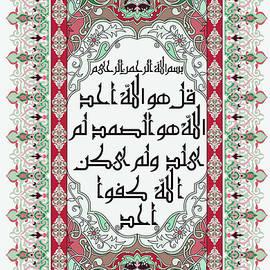 Mawra Tahreem - Surah Akhlas 611 2