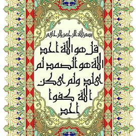 Surah Akhlas 611 3 - Mawra Tahreem