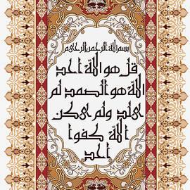 Mawra Tahreem - Surah Akhlas 611 4