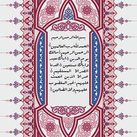 Surah Fatiha I 600 II  - Mawra Tahreem