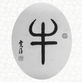Calligraphy - 50 Chinese Zodiac Ox by Carmen Lam