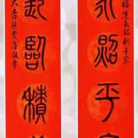 New Year Celebration Couplet - Calligraphy 46 by Carmen Lam