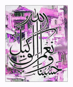 Islamic Arts Hasbunallah Ho wa Nemal Wakil  by Hamid Iqbal Khan
