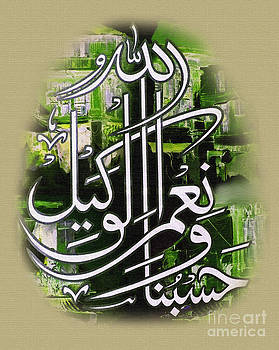 Hasbunallah Ho wa Nemal Wakil  by Hamid Iqbal Khan