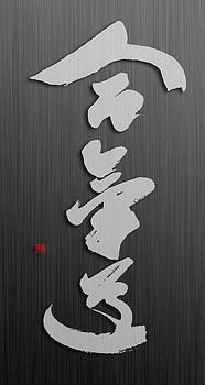Ponte Ryuurui - Aikido calligraphy logo