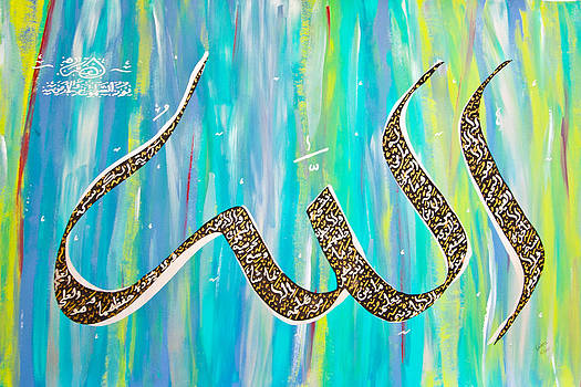 Allah - ayat al-kursi in blue-green by Faraz Khan