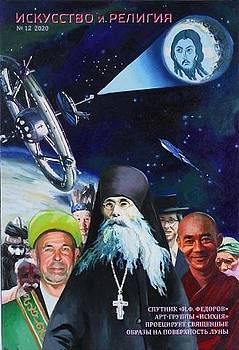 Art and Religion by Khlobistin Andrey