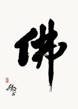 Buddha Calligraphy In Gyosho by Nadja Van Ghelue