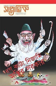 Cover page Saptahik by Sayeed Iqbal