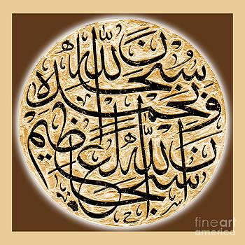 subhanAllah wabi hamdihi subhanAllahil Azim  by Hamid Iqbal Khan