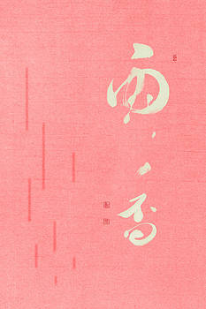 Ponte Ryuurui - Fragrance of rain