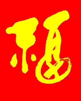 Ponte Ryuurui - Good fortune 2 - Chinese calligraphy