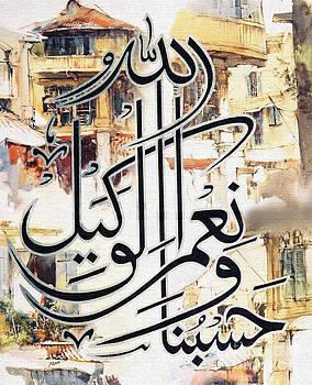 Hasbunallahi Wa nemal Wakeel by Hamid Iqbal Khan