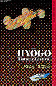 Georgia Fowler - Hyogo Japan Historic Festival