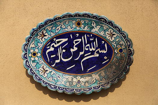 In the Name of God the Merciful the Compassionate - Ceramic Art by Murtaza Humayun Saeed