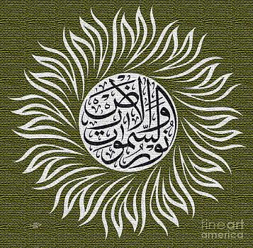 Allah Ho Noorussamawat by Hamid Iqbal Khan